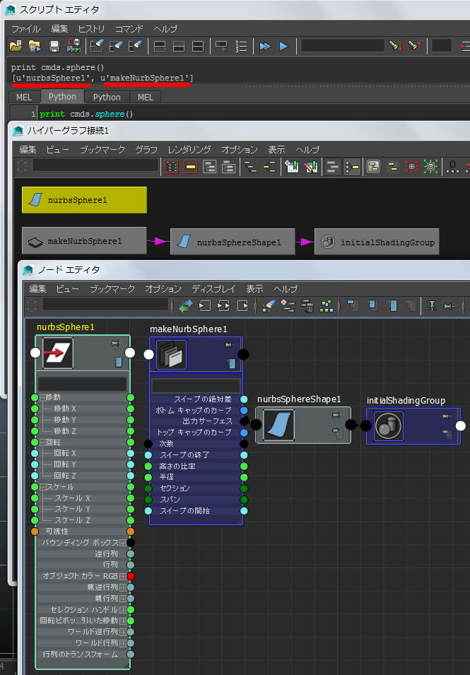 Suite Users Notes| Maya; Python 入門 ; Jointサイズ変更