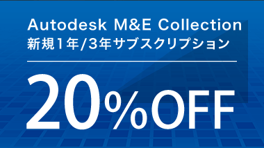 【Autodesk】Media & Entertainment Collection 20%OFFキャンペーン